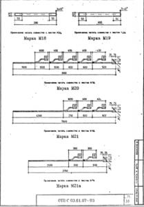 Марка М18 (ОТП.С.03.61.07)