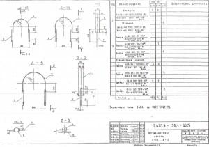 Металлическая деталь Д-13 (КР-1) (3.407.9-158.1)