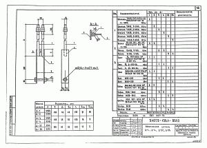 Металлическая деталь Д-4 (3.407.9-158.1)