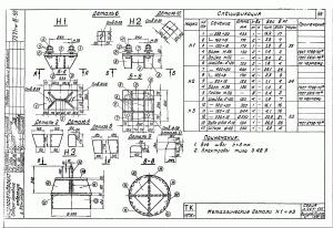 Металлическая деталь Н-1 (Н-35-2) (3.407-115)