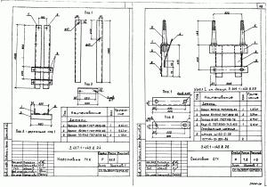 Надставка ТС-2 (3.407.1-143.8)