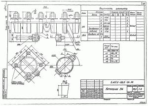 Наголовник металлический Н4 (3.407.9-158.3)