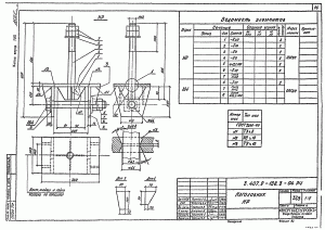 Наголовник металлический НР (3.407.9-158.3)
