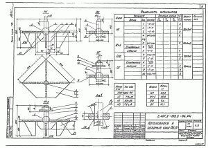 Наголовник Н1-А (3.407.9-158.3)