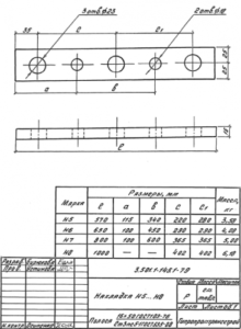 Накладка Н-6 (3.501.1-145.1)