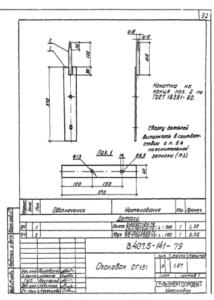 Накладка ОГ-151 (3.407-5-141)