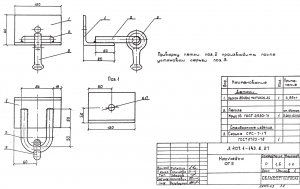 Накладка ОГ-2 без серьги (3.407.1-143.8)