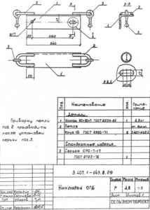Накладка ОГ-6 (3.407.1-143.8)