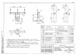 Оголовье ОГ-54 (№Л56-97.01.01)