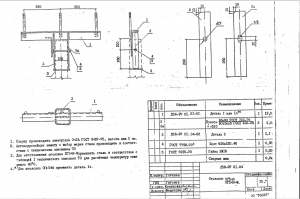 Оголовье ОГ-54б (Л56-97.04.04)