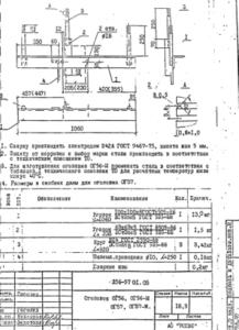 Оголовье ОГ-56 (Л56-97-01.04)