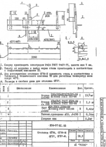 Оголовье ОГ-57 (Л56-97)