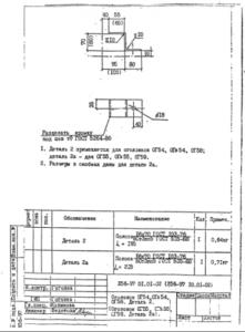Оголовье ОГ-58 (Л56-97)
