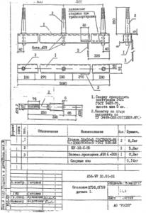 Оголовье ОГ-59 (Л56-97)