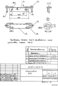 Оголовье ОГ-8 (3.407.1-143.8)
