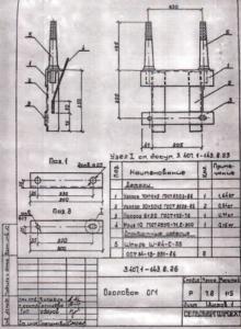 Оголовок ОГ-1 (3.407.1-143.8)