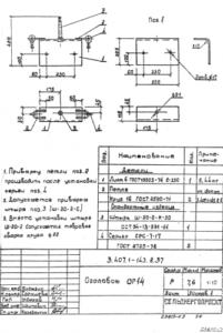 Оголовок ОГ-14 (3.407.1-143.8)