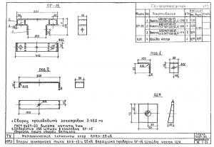 Оголовок ОГ-15 для деревянных опор (альб.3.407-85)