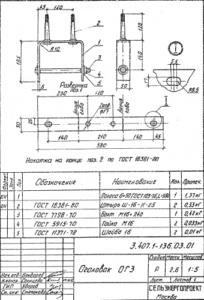 Оголовок ОГ-3 (3.407.1-136)
