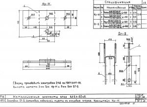 Оголовок ОГ-9 (3.407-85)