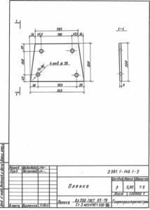 Планка (для ВУ-1) (3.501-1-145)