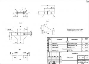 Плита МУ-103 (260085-32)