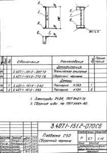 Подвеска С50 (3.407.1-151.2)