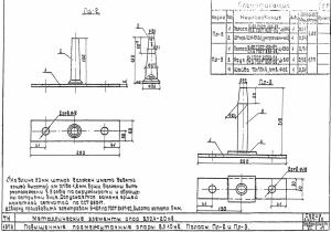 Полоса ПЛ-2 (3.407-85)