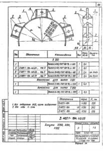 Полухомут Х-260 (3.407.1-164.1)