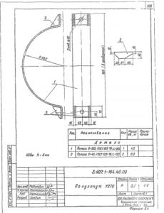 Полухомут Х-270 (3.407.1-164.1)