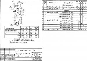 Полухомут С113 (3.407.1-151.2)