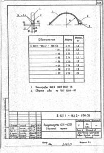Полухомут С71 (3.407.1-152.1)