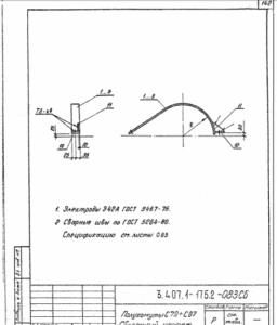 Полухомут С80 (3.407.1-175)