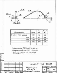 Полухомут С91 (3.407.1-175.2)