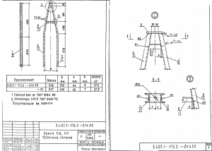 Пояс С17 (3.407.1-175.2)