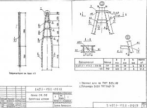 Пояс С19 (3.407.1-175.2)