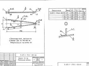 Пояс С3 (3.407.1-175.2)