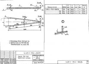 Пояс С30 (3.407.1-175.2)