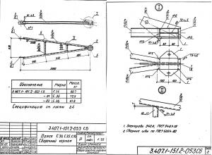 Пояс С35 (3.407.1-151.2)
