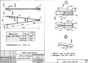 Пояс С38 (3.407.1-151)