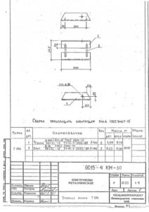 Рама опорная Г-103 (9015-4КМ)