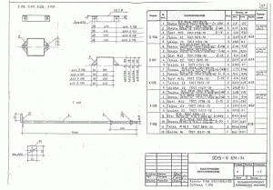 Рама опорная Г-108 (9015-4КМ)
