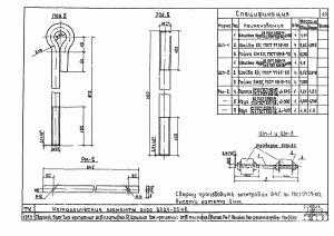 Раскос РМ-2 (645х40х6) (3.407-85)