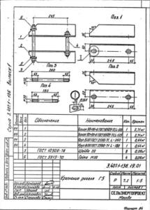 Ригель Г-5 (3.407.1-136)
