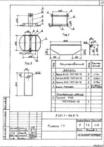 Ригель Г-7 (3.407.1-143.8)