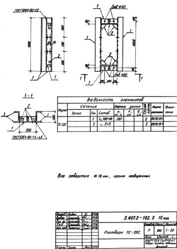 Ростверк ТС-23С (3.407.2-162.5) - фото