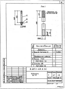Штырь ОГ-11 (3.407.1-143.8)