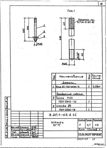 Штырь ОГ-11 (3.407.1-143.8) - фото