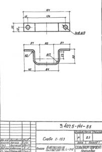 Скоба Х-152 (3.407-5-141)