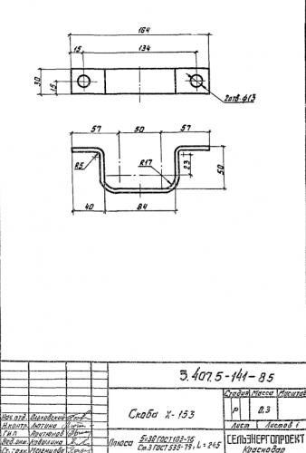Скоба Х-152 (3.407-5-141) - фото